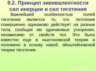 9.2. Принцип эквивалентности сил инерции и сил тяготения Важнейшей особенностью