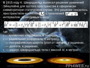 В1915 годуК.Шварцшильдвыписал решения уравнений Эйнштейна для пустого простр