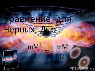 Основное уравнение для Черных Дыр