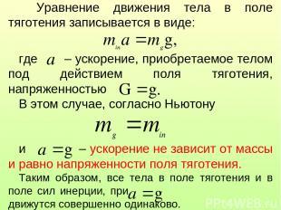 Уравнение движения тела в поле тяготения записывается в виде: где – ускорение, п
