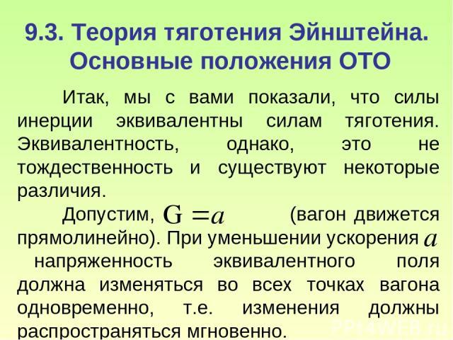 9.3. Теория тяготения Эйнштейна. Основные положения ОТО
