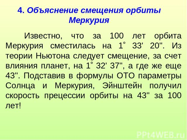 4. Объяснение смещения орбиты Меркурия Известно, что за 100 лет орбита Меркурия сместилась на 1 33' 20''. Из теории Ньютона следует смещение, за счет влияния планет, на 1 32' 37'', а где же еще 43''. Подставив в формулы ОТО параметры Солнца и Меркур…