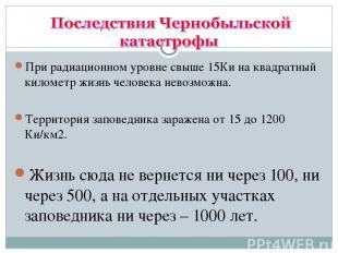 При радиационном уровне свыше 15Ки на квадратный километр жизнь человека невозмо