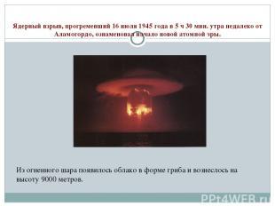 Ядерный взрыв, прогремевший 16 июля 1945 года в 5 ч 30 мин. утра недалеко от Ала