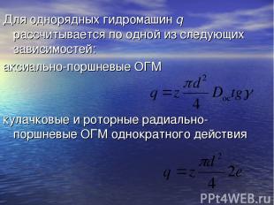Для однорядных гидромашин q рассчитывается по одной из следующих зависимостей: а