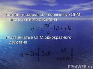 роторные радиально-поршневые ОГМ многократного действия пластинчатые ОГМ однокра