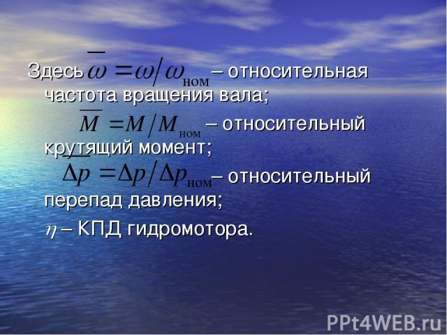 Здесь – относительная частота вращения вала; – относительный крутящий момент; – относительный перепад давления; h – КПД гидромотора.