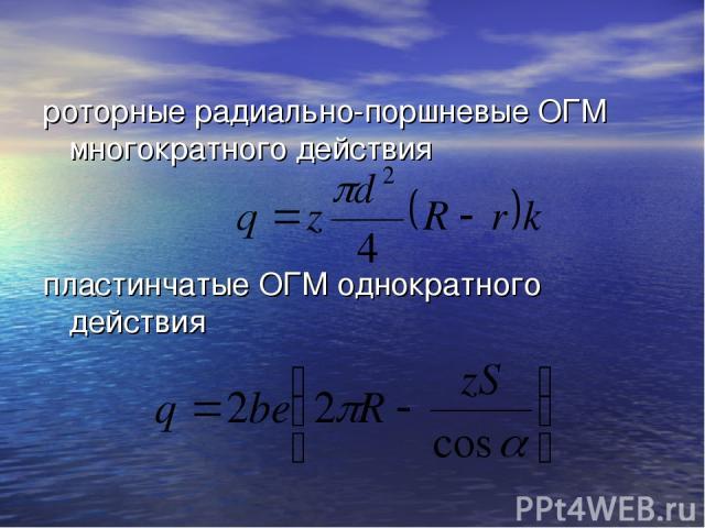 роторные радиально-поршневые ОГМ многократного действия пластинчатые ОГМ однократного действия