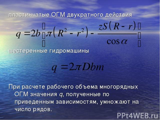 пластинчатые ОГМ двукратного действия шестеренные гидромашины При расчете рабочего объема многорядных ОГМ значения q, полученные по приведенным зависимостям, умножают на число рядов.