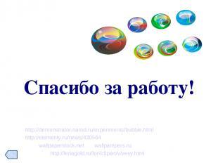 1.ПинскийВ. А. Физика.10 кл:Учебн.для кл. с углубл. изучением физики. 2. Элемент