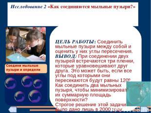 Исследование 2 «Как соединяются мыльные пузыри?» ЦЕЛЬ РАБОТЫ: Соединить мыльные