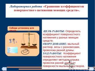 Лабораторная работа «Сравнение коэффициентов поверхностного натяжения моющих сре