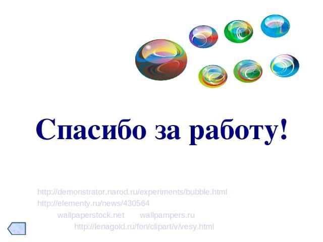 1.ПинскийВ. А. Физика.10 кл:Учебн.для кл. с углубл. изучением физики. 2. Элементарный учебник физики под ред. Акад. Г.С. Ландсберга, том1. 3. Перельман Я.И. Занимательная физика. 5. http://demonstrator.narod.ru/experiments/bubble.html 6. http://elem…