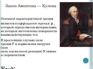 Закон Амонтона— Кулона Основной характеристикой трения являетсякоэффициент тре
