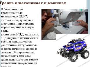 Трение в механизмах и машинах В большинстве традиционных механизмов (ДВС, автомо