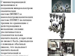 С миниатюризацией механизмов и созданиеммикроэлектромеханических систем(МЭМС)