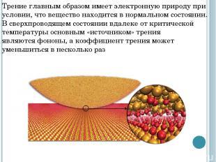 Трение главным образом имеет электронную природу при условии, что вещество наход