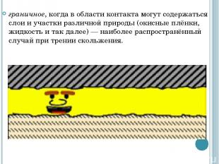 граничное, когда в области контакта могут содержаться слои и участки различной п