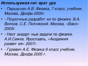 Используемая литература - Перышкин А.В. Физика, 7 класс, учебник. Москва, Дрофа