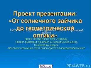 Проект презентации: «От солнечного зайчика до геометрической оптики» МОУ СОШ с.