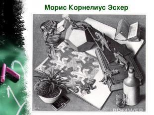 Морис Корнелиус Эсхер