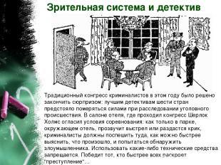 Зрительная система и детектив Традиционный конгресс криминалистов в этом году бы