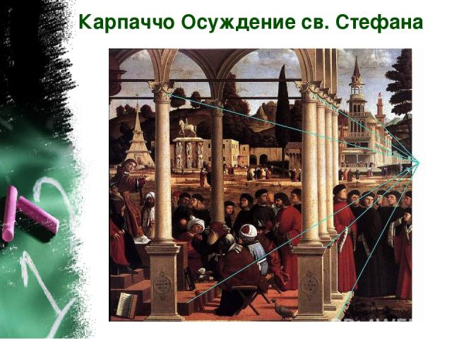 Карпаччо Осуждение св. Стефана