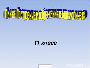 11 класс 5klass.net