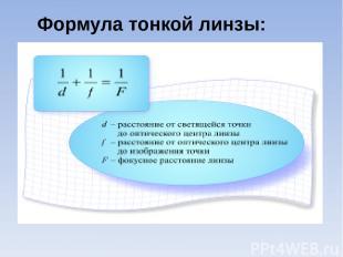 Формула тонкой линзы: