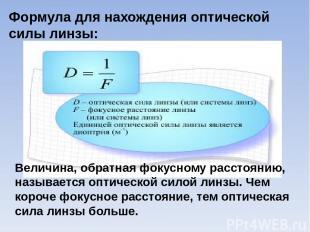 Формула для нахождения оптической силы линзы: Величина, обратная фокусному расст