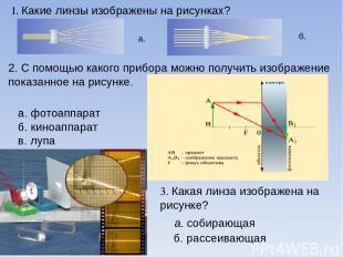 1. Какие линзы изображены на рисунках? а. б. 2. С помощью какого прибора можно