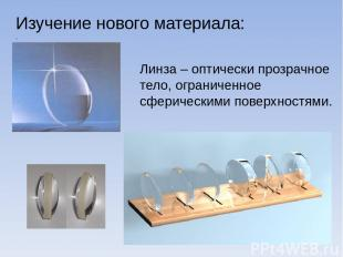 Изучение нового материала: . Линза – оптически прозрачное тело, ограниченное сфе