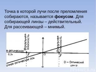 Точка в которой лучи после преломления собираются, называется фокусом. Для собир