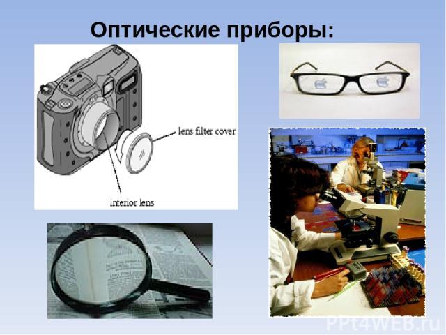 Оптические приборы: