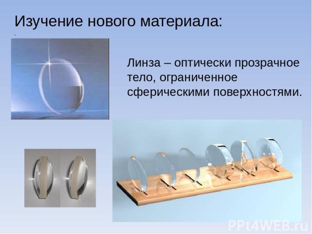 Изучение нового материала: . Линза – оптически прозрачное тело, ограниченное сферическими поверхностями.