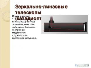 Зеркально-линзовые телескопы (катадиоптрические) Преимущества: При сохранении ко