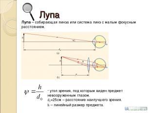 Лупа Лупа – собирающая линза или система линз с малым фокусным расстоянием. угол