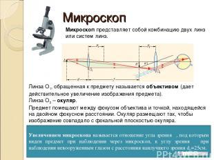 Микроскоп Микроскоп представляет собой комбинацию двух линз или систем линз. Лин