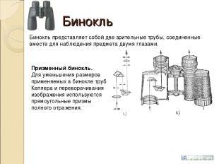 Бинокль Бинокль представляет собой две зрительные трубы, соединенные вместе для