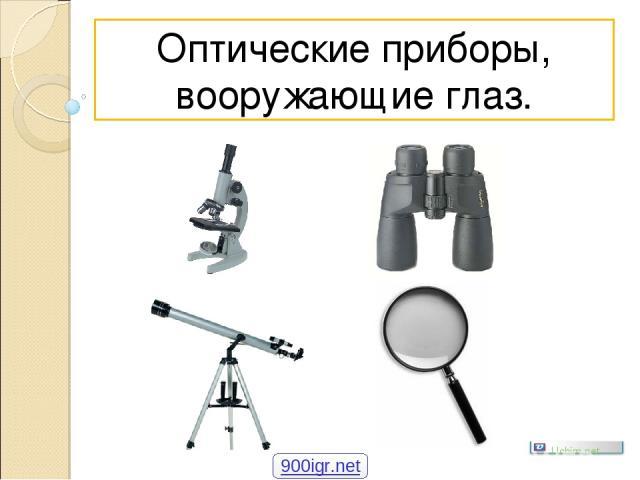Оптические приборы, вооружающие глаз. 900igr.net