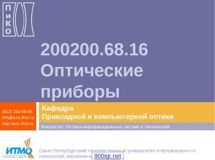 200200.68.16 Оптические приборы 900igr.net Санкт-Петербургский государственный у