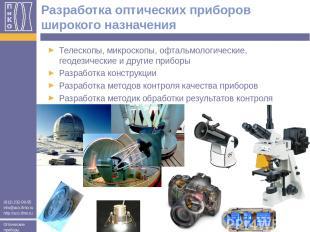 Телескопы, микроскопы, офтальмологические, геодезические и другие приборы Разраб