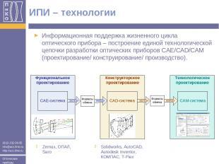 Информационная поддержка жизненного цикла оптического прибора – построение едино