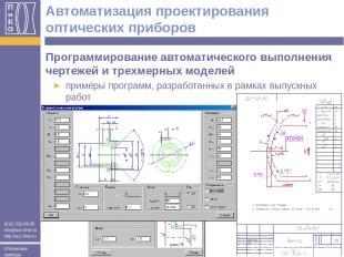Программирование автоматического выполнения чертежей и трехмерных моделей пример