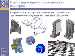 Разработка конструкции оптического прибора с применением современных пакетов про