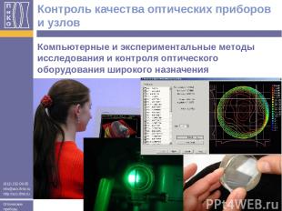 Компьютерные и экспериментальные методы исследования и контроля оптического обор