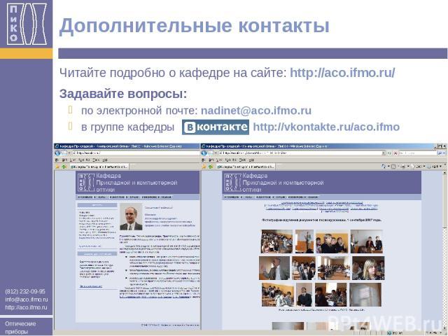 Дополнительные контакты Читайте подробно о кафедре на сайте: http://aco.ifmo.ru/ Задавайте вопросы: по электронной почте: nadinet@aco.ifmo.ru в группе кафедры : http://vkontakte.ru/aco.ifmo (812) 232-09-95 info@aco.ifmo.ru http://aco.ifmo.ru Оптичес…