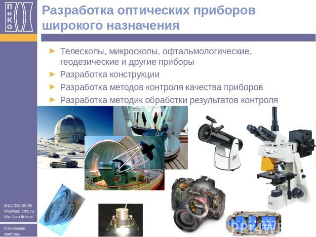 Телескопы, микроскопы, офтальмологические, геодезические и другие приборы Разработка конструкции Разработка методов контроля качества приборов Разработка методик обработки результатов контроля Разработка оптических приборов широкого назначения (812)…