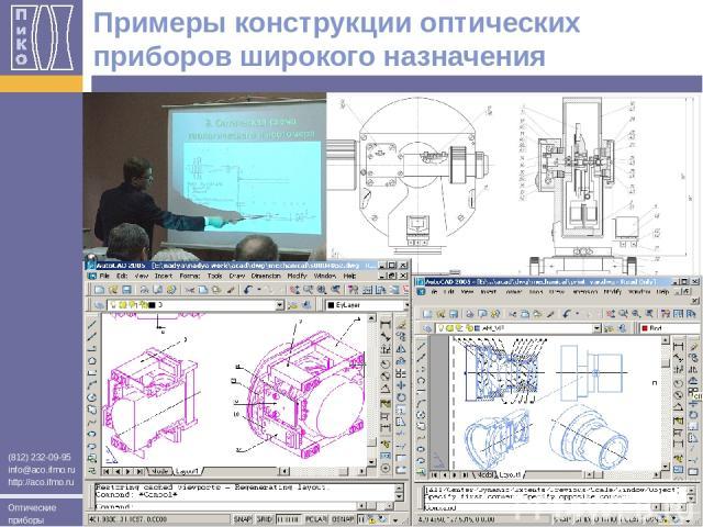 Примеры конструкции оптических приборов широкого назначения (812) 232-09-95 info@aco.ifmo.ru http://aco.ifmo.ru Оптические приборы