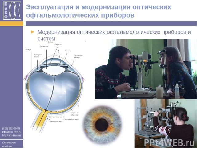 Модернизация оптических офтальмологических приборов и систем Эксплуатация и модернизация оптических офтальмологических приборов (812) 232-09-95 info@aco.ifmo.ru http://aco.ifmo.ru Оптические приборы